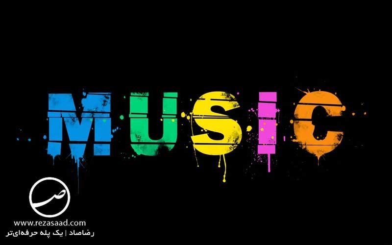 بازار کار موسیقی درآمد آموزش موسیقی