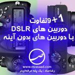 فرق دوربین بدون آینه mirrorless دوربین DSRL تفاوت رضاصاد