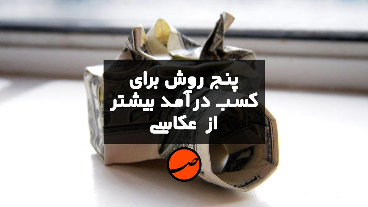 درآمد عکاسی آینده شغلی ایران رضاصاد