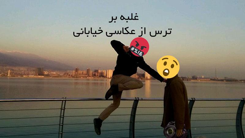 عکاسی خیابانی ایران تهران ترس مردم