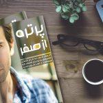 دانلود کتاب عکاسی پرتره رایگان کتاب پرتره از صفر رضاصاد محمد یوسفیان کتاب رایگان عکاسی