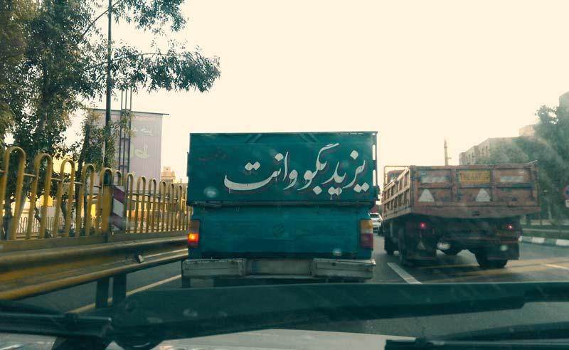 عکاسی خیابانی عکس خیابانی یزید بگو وانت پشت نوشته ماشین