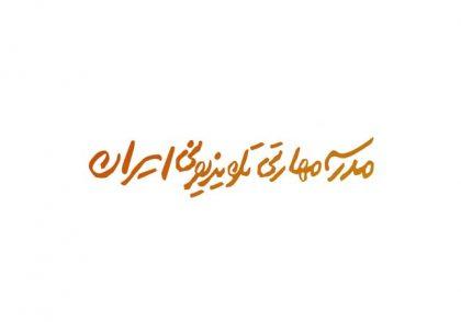 رضاصاد در مدرسه مهارتی تلویزیونی ایران شبکه آموزش